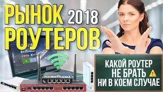 Рынок роутеров' 2018