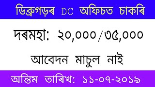 Job in Dibrugarh DC office | Apply Now |
