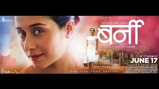 Bernie Marathi Film Movie Promo  2016