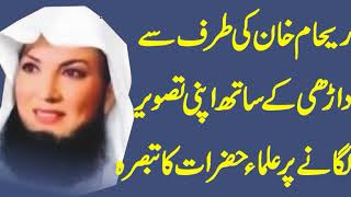mufti hazrat talk about reham khan grow beard pictures  Darhi