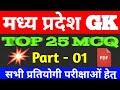Madhya Pradesh gk -1 | Mppsc gk in hindi | Mp gk in hindi | mp gk question
