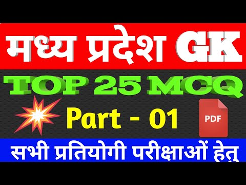 Madhya Pradesh gk -1 | Mppsc gk in hindi | Mp gk in hindi | mp gk question