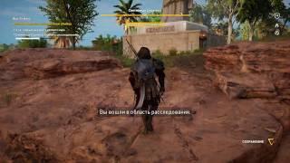Фото Ассасин крид истоки Мое прохождение Assassins Creed Origins часть 113 Вкус Её Жала Святилище Серапис