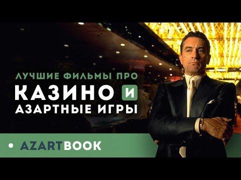 ФИЛЬМЫ ПРО КАЗИНО - ТОП 5 ЛУЧШИХ