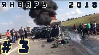 Подборка ДТП Январь 2018 #3/ Car crash compilation January 2018 #3
