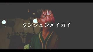 さよならミオちゃん - タンジュンメイカイ 2018.11.08 下北沢SHELTER