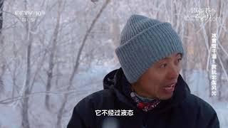 [跟着书本去旅行]雾凇是如何形成的?| 课本中国