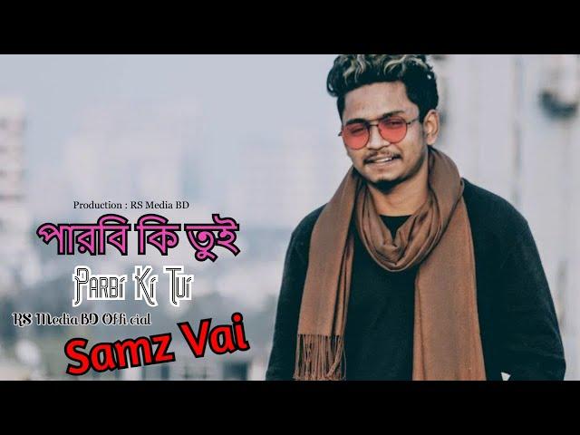 Parbi Ki Tui | পারবি কি তুই | Samz Vai | Official Music | New Bangla Music 2021