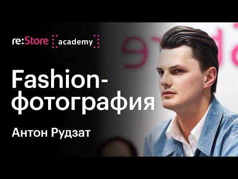 Антон Рудзат: fashion-фотография — особенности направления