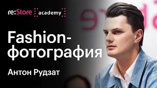Антон Рудзат: fashion-фотография - особенности направления