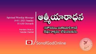 ఆత్మీయారాధన 10 January 2021 || Christ Church Asia || Premiere Show on Sunday @ 10 AM