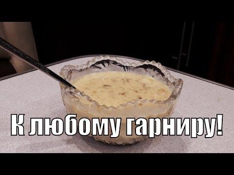 Вкуснейшая подлива к любому гарниру!Delicious gravy to any garnish! - Смотри ютуб