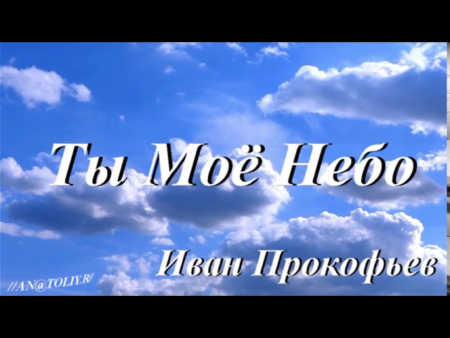 Иван Прокофьев~Ты моё небо ~2019~