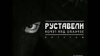 Скачать Руставели От сердца Feat Динайс Санчес