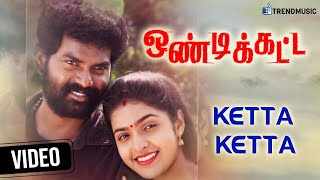 Ondikatta Tamil Movie | Ketta Ketta Video Song | Bharani | Nehaa | TrendMusic