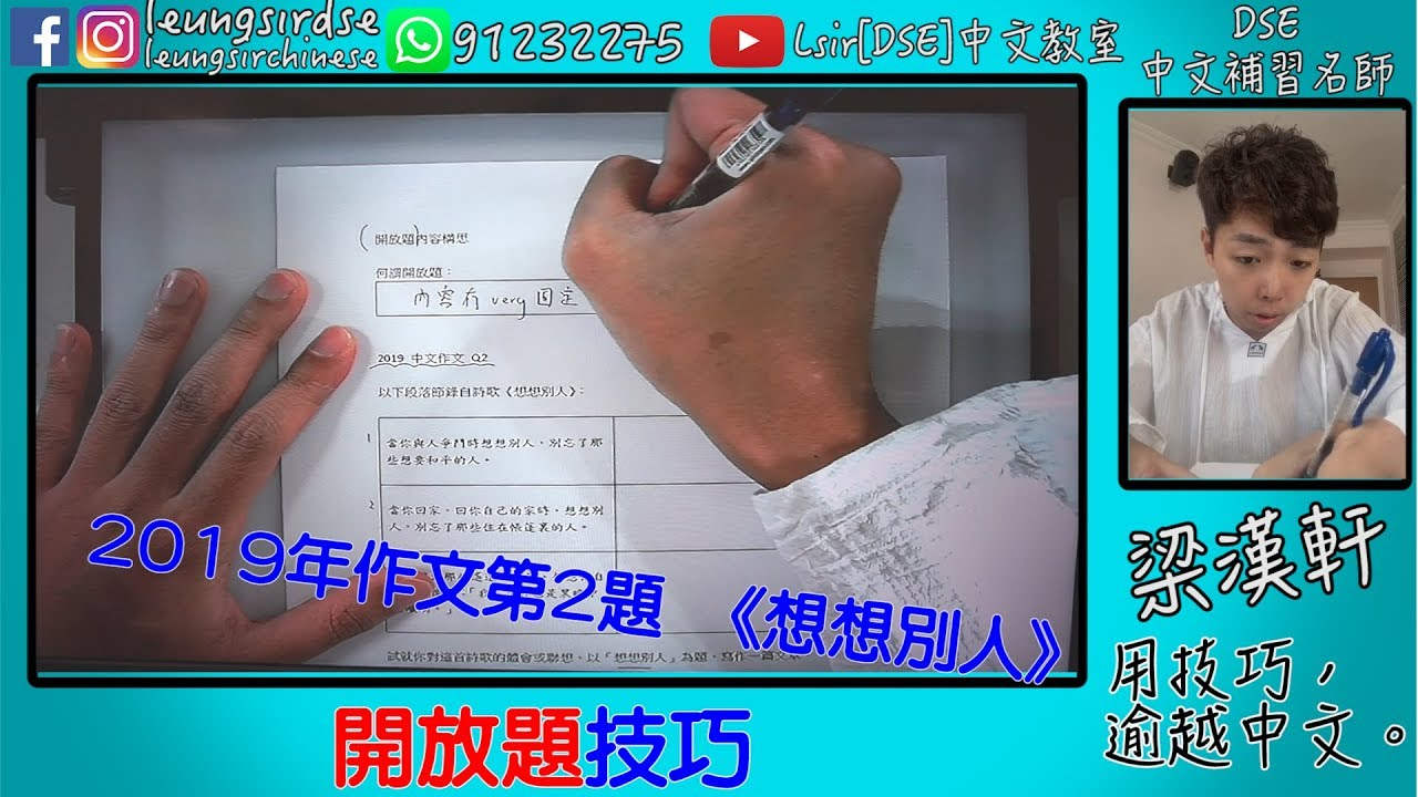 【DSE中文】 LeungSir[DSE]中文教室 (DSE2019作文題目分析:開放題技巧(想想別人)) - YouTube