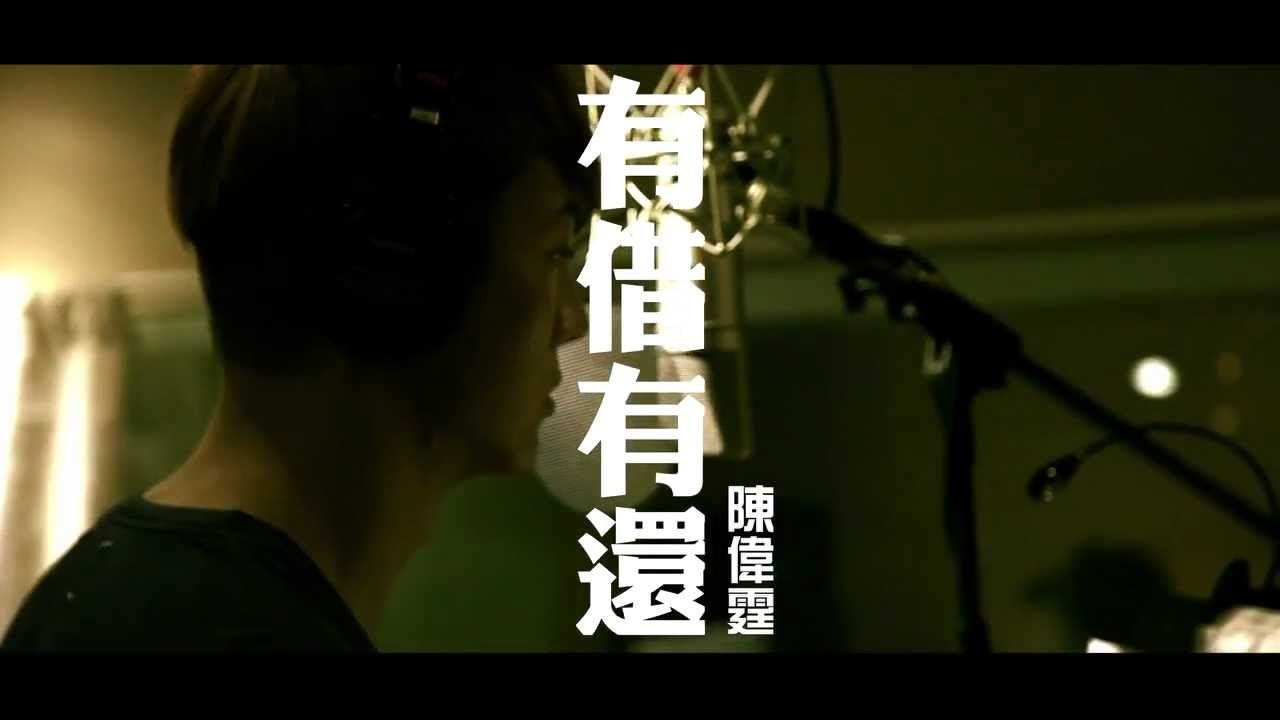 陳偉霆 WILLIAM CHAN《有借有還 (電影《紥職》主題曲)》[Official MV]