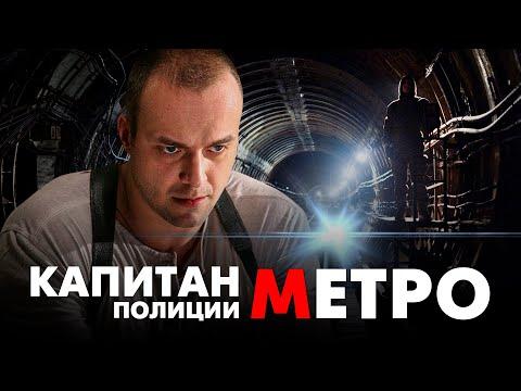 КАПИТАН ПОЛИЦИИ МЕТРО / Криминальный детектив - Видео онлайн