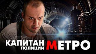 КАПИТАН ПОЛИЦИИ МЕТРО Криминальный детектив
