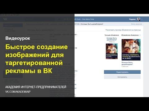 Как быстро создать крутые тизеры для таргетированной рекламы во ВКонтакте