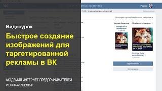 Как быстро создать крутые тизеры для таргетированной рекламы во ВКонтакте(Постоянная рубрика в Академии Интернет-Предпринимателей, где мы записываем небольшие короткие полезные..., 2016-06-21T17:49:21.000Z)