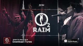 RaiM feat. Artur & Adil - Дом
