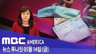 2021년 5월 14일(금) MBC AMERICA - 백신 접종 확인 어떻게?