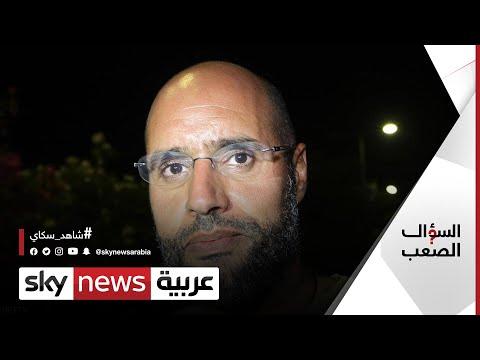 أحمد قذاف الدم: سيف الإسلام القذافي سيكتسح الانتخابات القادمة، في حال ترشحه   #السؤال_الصعب