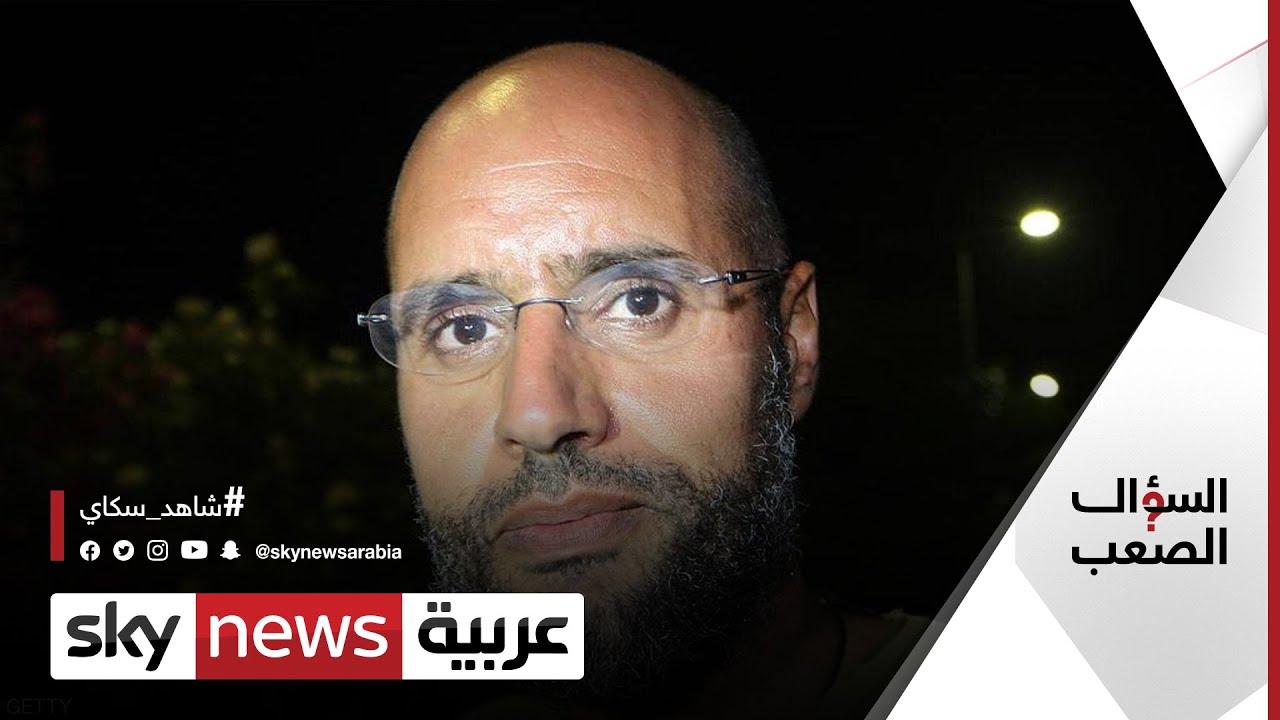 أحمد قذاف الدم: سيف الإسلام القذافي سيكتسح الانتخابات القادمة، في حال ترشحه | #السؤال_الصعب  - 23:58-2021 / 4 / 11