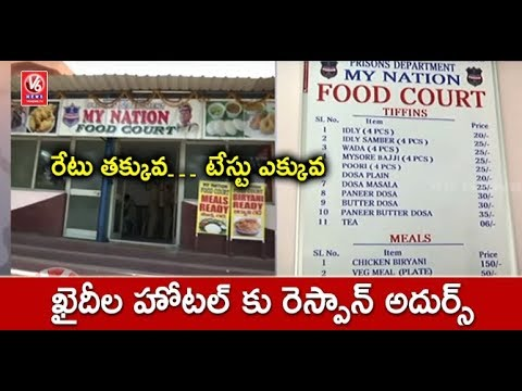 Special Report On Prison Department My Nation Food Court | Hyderabad | V6 News