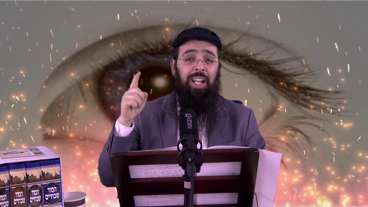 הרב יעקב בן חנן בגילוי סוד מדהים   איך לא תשלוט בך עין הרע