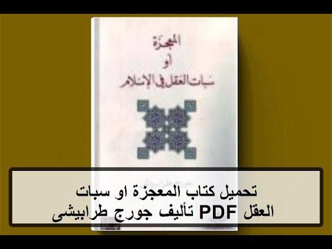 تحميل اغاني وائل جسار الدينية mp3 مجانا