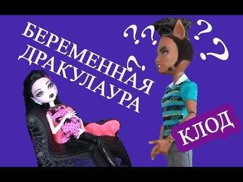 БЕРЕМЕННАЯ ДРАКУЛАУРА и Клод, Мультик с куклами Монстер Хай Играем в игры с куклами для девочек