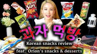 [VLOG] 과자먹방 feat. 오리온 과자 14가지맛…