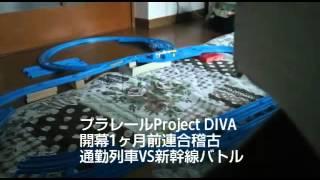 プラレールディーヴァ 連合稽古 通勤列車VS新幹線 三瓶宏志 検索動画 8