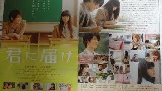 君に届け B 2010 映画チラシ 2010年9月25日公開 【映画鑑賞&グッズ探求...