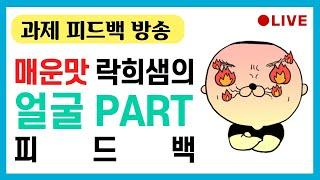 【김락희의 인체 드로잉】 얼굴 카피 과제 피드백 방송