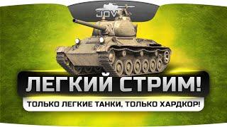 Хардкорный Легкий Стрим. Только легкие танки, только подсвет, только раш! [14 марта, 20-00]