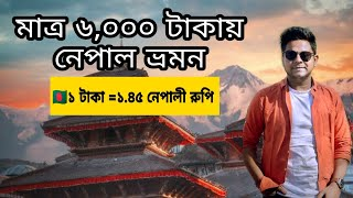 Nepal Tour part-2 | Dhaka To Nepal By Road Tour Only 6,000Tk | Kathmandu,Thamel,patan,Pokhara