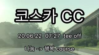 코스카CC 맛집 궁중참숯가마구이 용인신봉동