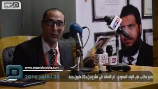 مصر العربية | مدير مكتب حزب الوفد السعودي:  تم التعاقد علي مشروعين ب20 مليون جنية