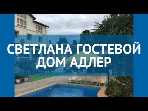 СВЕТЛАНА ГОСТЕВОЙ ДОМ АДЛЕР 3* Сочи обзор – отель СВЕТЛАНА ГОСТЕВОЙ ДОМ АДЛЕР 3* Сочи видео обзор