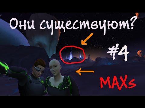 Вопрос: Как быть похищенными пришельцами в the Sims 3?