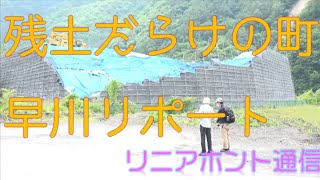 【現地リポート】残土だらけの町 早川リポート