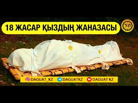 18 жасар қыздың жаназасы / Убайда Абдушүкірұлы