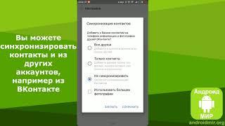 видео Как синхронизировать контакты с google на android