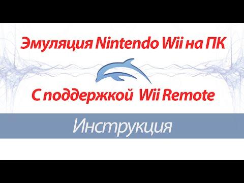 Эмулятор Wii на ПК + Wii Remote и Sensor Bar