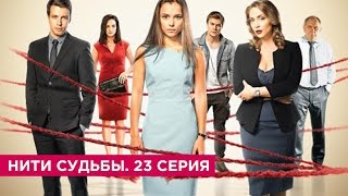 Нити судьбы. 23 эпизод