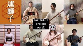 連獅子 リモート演奏 KATSUJU project2