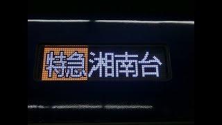 特急湘南台行消滅を前に(横浜~湘南台)